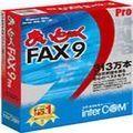 まいと〜く FAX 9 Pro + OCXセット