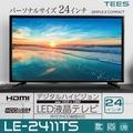 TEES LE-2411TS [24インチ]