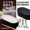 ROOMMATE お弁当箱型炊飯器 HITORI炊き RM-110TE