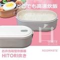 ROOMMATE お弁当箱型炊飯器 HITORI炊き RM-110TE-WH [ホワイト]