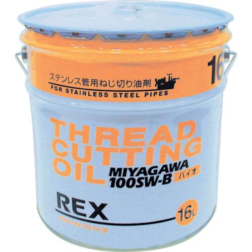 REX ステンレス鋼管用オイル 100SW-B 16L