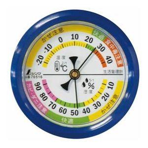 シンワ測定 温湿度計 F-4S 生活管理 丸型 6.5cm ブルー 70516