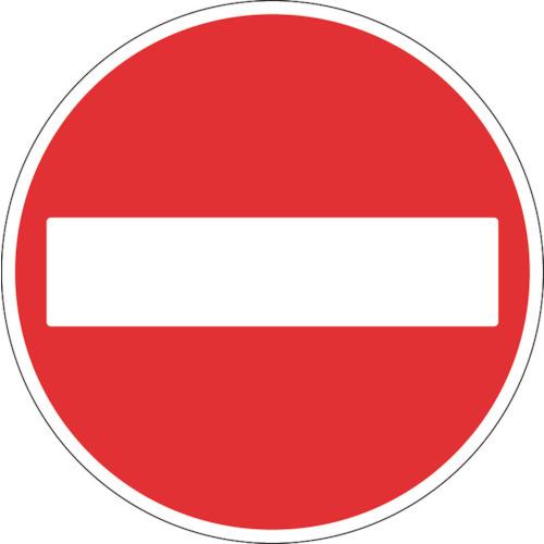 トラスコ中山 4989999240177 TRUSCO 規制標識 車両進入禁止 アルミ 600Фmm T89403