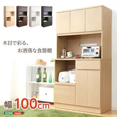 【クリックで詳細表示】完成品食器棚【Wiora-ヴィオラ-】(キッチン収納・100cm幅) (ウォールナット) :WOR-18100-WAL