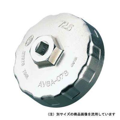 カップ型オイルフィルタレンチ AVSA-079