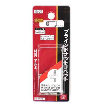 ナットリベット 10入 4M-25