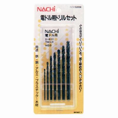 ナチ 電ドル用ドリルセット DIYSET7 7本セット