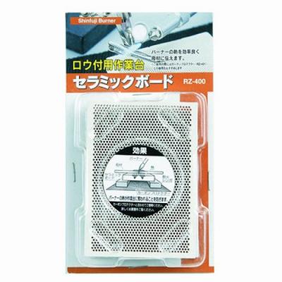 新富士バーナー ロウ付作業用アクセサリー RZ-400 セラミックボード