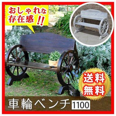 【クリックで詳細表示】車輪ベンチ 1100 :WB-1100WHT