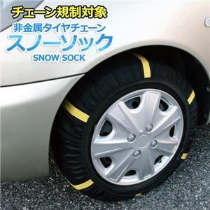 タイヤチェーン 非金属 185/65R13 2号サイズ スノーソック