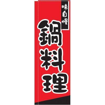 ライズ YLI2001 のぼりTR-306鍋料理