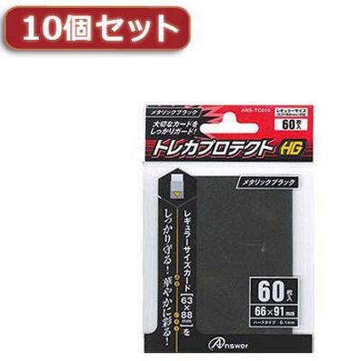 【クリックで詳細表示】【10個セット】レギュラーサイズカード用トレカプロテクトHG (メタリックブラック) :ANS-TC010X10