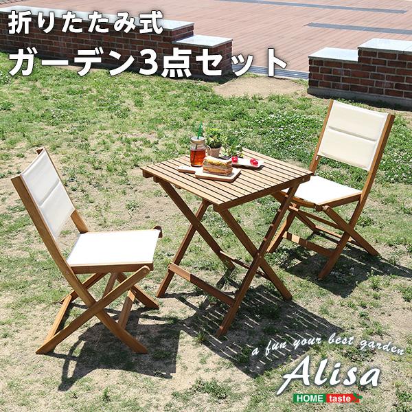折りたたみガーデンテーブル・チェア(3点セット)人気素材のアカシア材を使用 Alisa-アリーザ- (ブラウン)