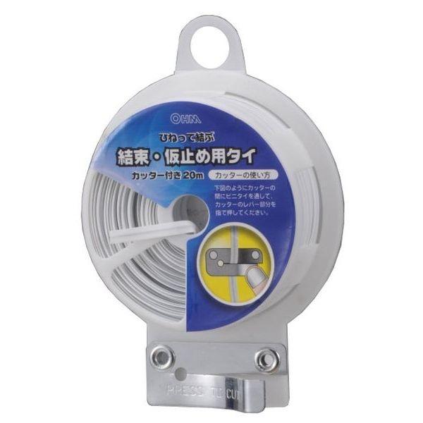 ホワイトタイ(20m巻/カッター付き)