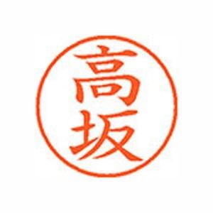 シヤチハタ 4974052171758 【メール便での発送商品】 ネーム9 XL901364 (1本)