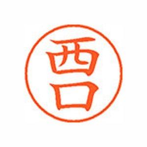 シヤチハタ 4974052423536 【メール便での発送商品】 ネーム9 XL901583 (1本)