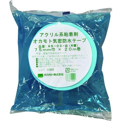 オカモト アクリル気密防水テープAS-03 白 片面タイプ 75mm
