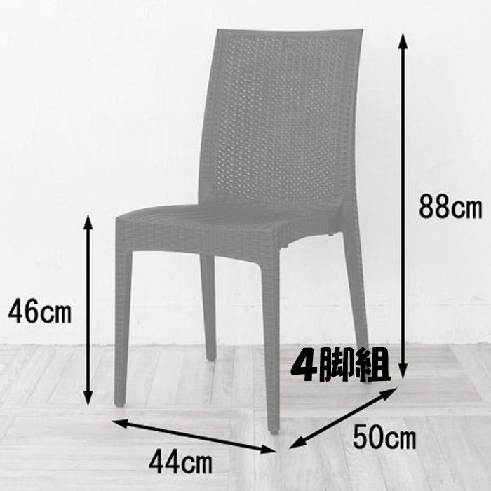 ラタン風ガーデンチェア 4脚組 (WH:ホワイト)
