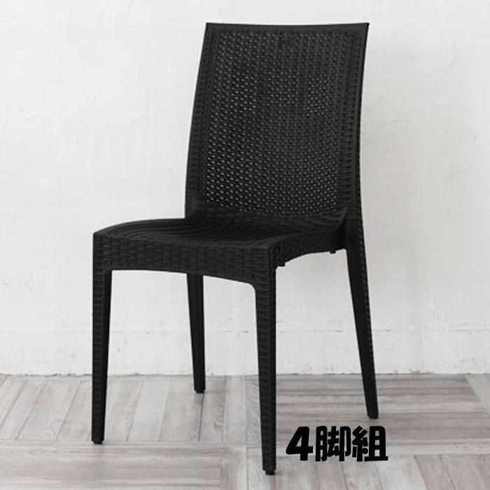 【4脚セット】 ラタン風ガーデンチェア (DG:ブラック)