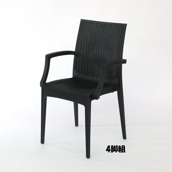 ラタン風ガーデンアームチェア4脚組 (DG:ブラック)