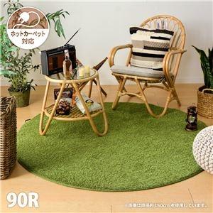 芝生風 ラグマット/絨毯 【円形 直径約90cm】 防滑加工 ホットカーペット対応 芝生の様なタッチのふっくらラグ 〔リビング〕